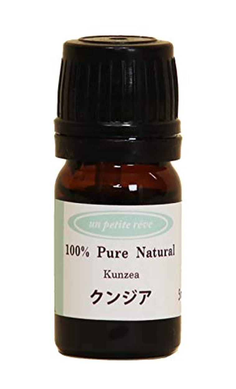 クンジア 5ml 100%天然アロマエッセンシャルオイル(精油)