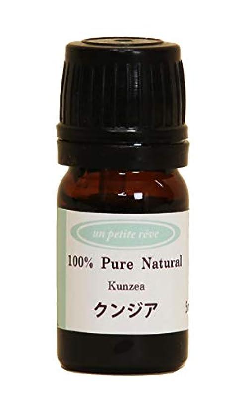 ショッピングセンタードレス敵対的クンジア 5ml 100%天然アロマエッセンシャルオイル(精油)