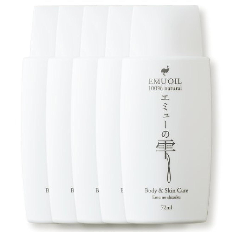 バルク優雅な超高層ビルエミューの雫 72ml 【無添加100%、高品質エミューオイル(エミュー油)】 (5本セット)