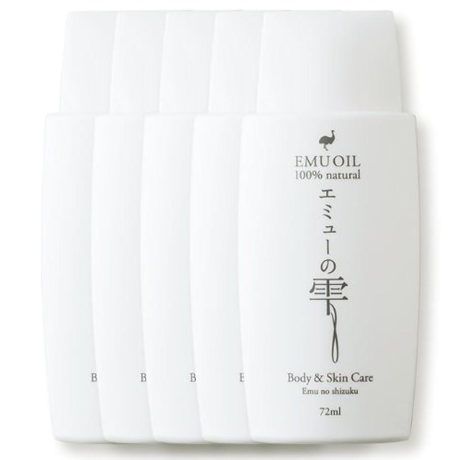 求人唯一スピンエミューの雫 72ml 【無添加100%、高品質エミューオイル(エミュー油)】 (5本セット)