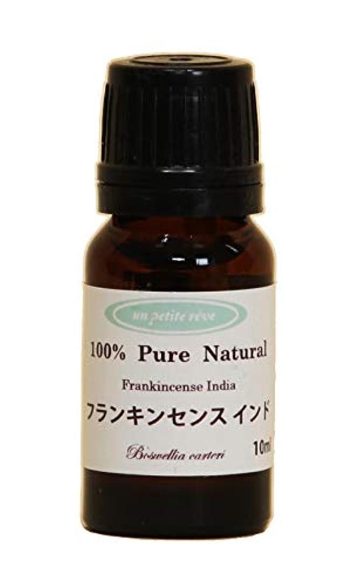 リネンのぞき穴天皇フランキンセンスインド10ml 100%天然アロマエッセンシャルオイル(精油)