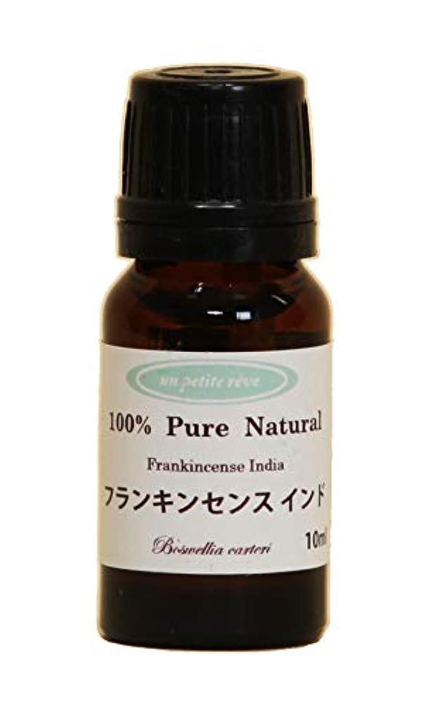 くるみねばねば感謝するフランキンセンスインド10ml 100%天然アロマエッセンシャルオイル(精油)