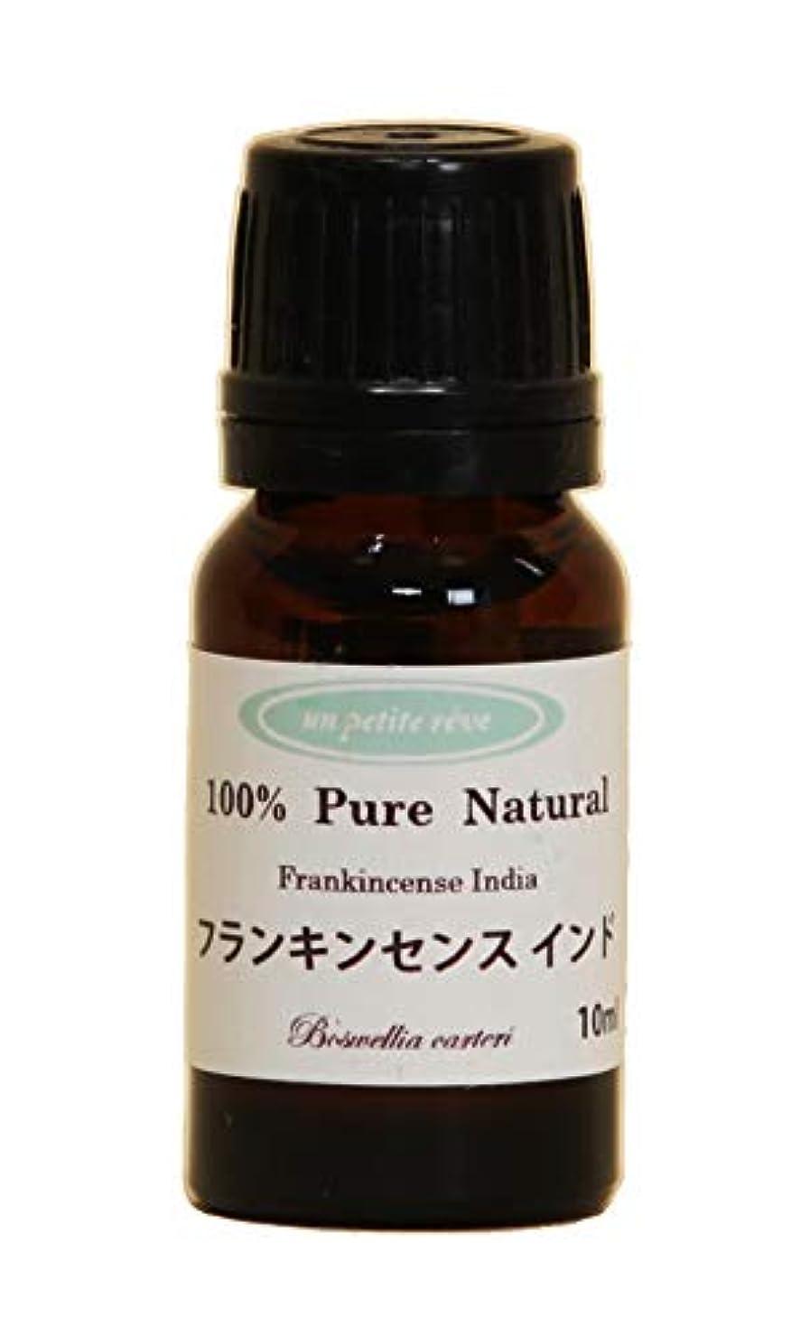 充電伝染性敬の念フランキンセンスインド10ml 100%天然アロマエッセンシャルオイル(精油)
