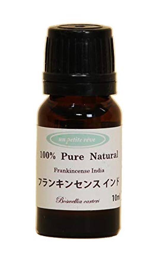 食欲イノセンス暗唱するフランキンセンスインド10ml 100%天然アロマエッセンシャルオイル(精油)