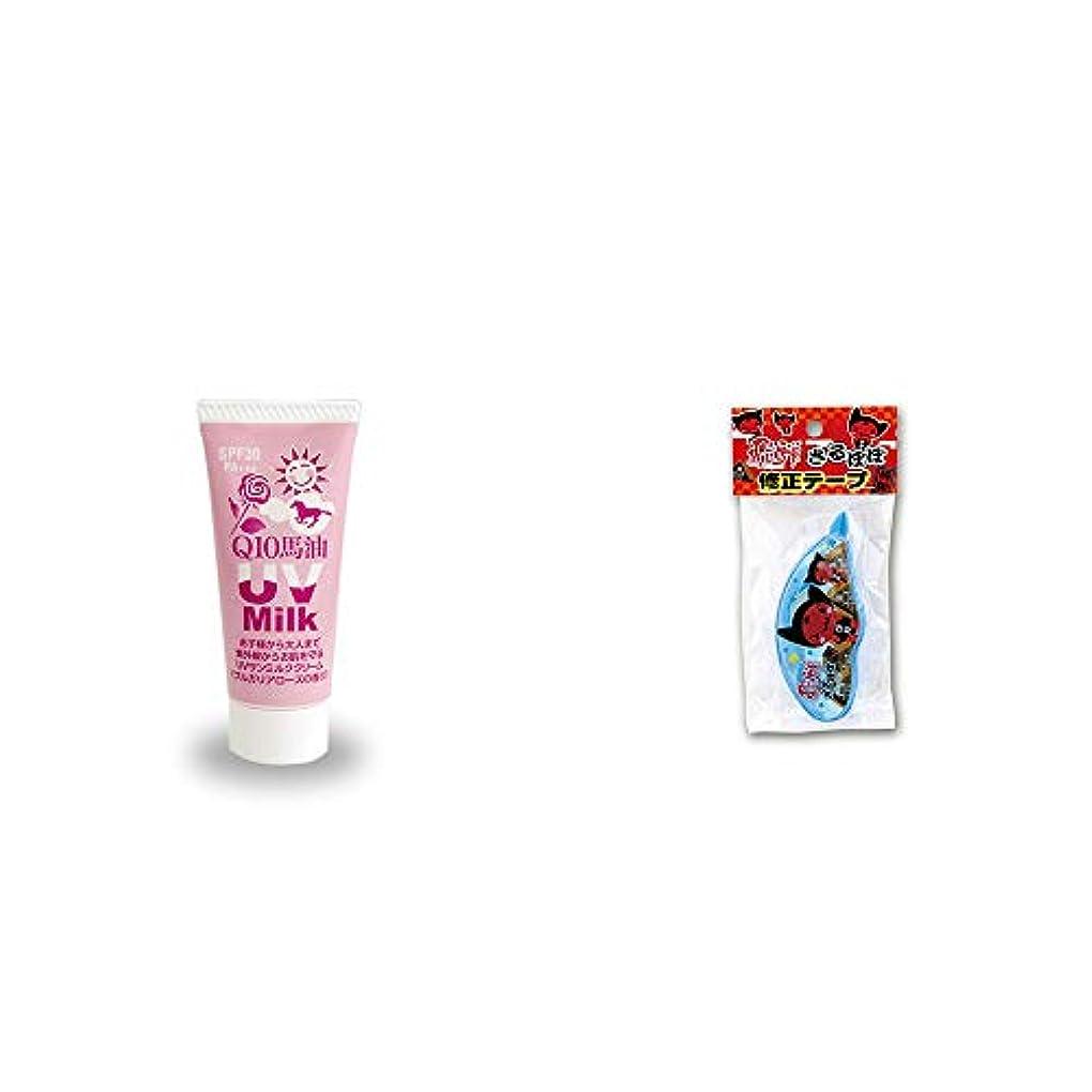 [2点セット] 炭黒泉 Q10馬油 UVサンミルク[ブルガリアローズ](40g)?さるぼぼ 修正テープ【ピンク】