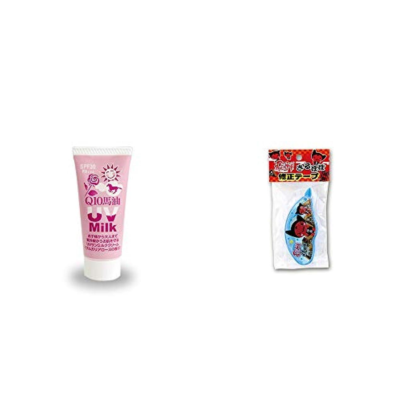 ベーカリー安価な残高[2点セット] 炭黒泉 Q10馬油 UVサンミルク[ブルガリアローズ](40g)?さるぼぼ 修正テープ【ピンク】
