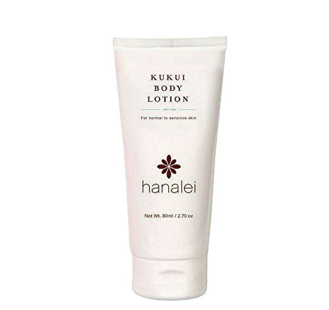 認める続ける男らしいククイボデーローション (ハナレイ)Kukui Body Lotion by Hanalei、シアバター、ホホバオイル、 80ml (動物実験無し、 パラベンフリー, 色素フリー) 米国製