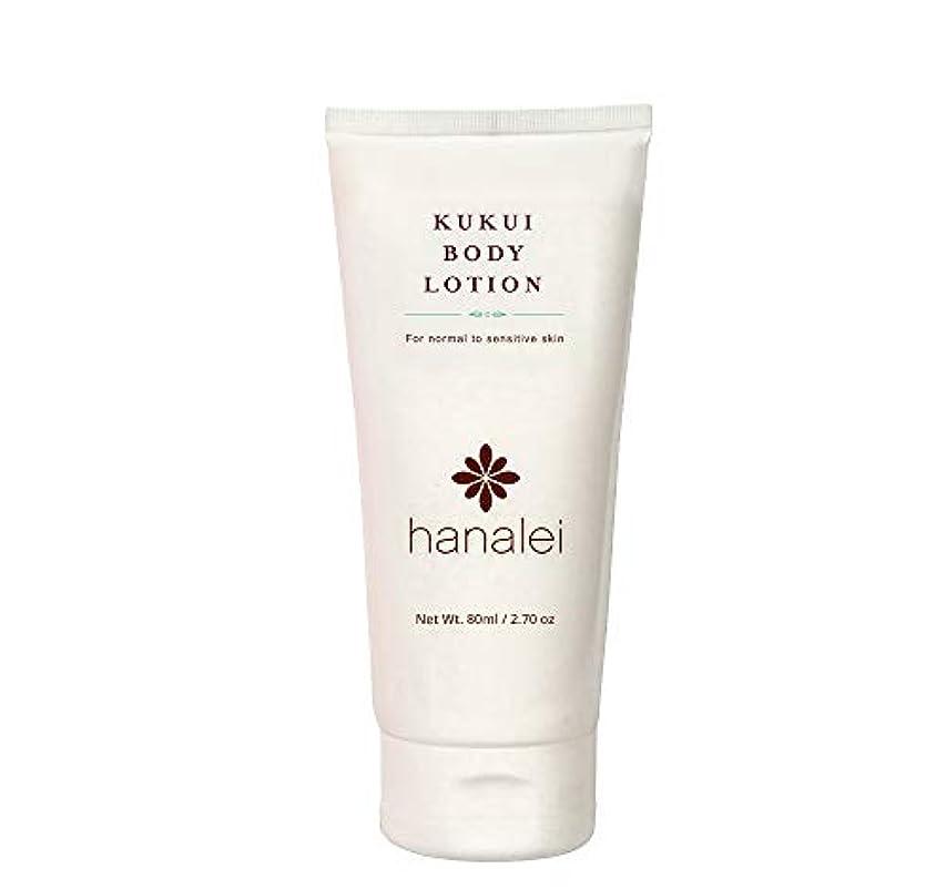 申し立てられたスタックアルコールククイボデーローション (ハナレイ)Kukui Body Lotion by Hanalei、シアバター、ホホバオイル、 80ml (動物実験無し、 パラベンフリー, 色素フリー) 米国製