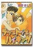 ラップトップハイキング (ディアプラス・コミックス)