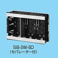 未来工業 断熱シート付 スライドボックス 標準品(深さ36mm) アルミ箔付 3ヶ用 セパレーター付 SB-3W-5D