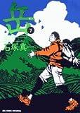 岳 7 (7) (ビッグコミックス)