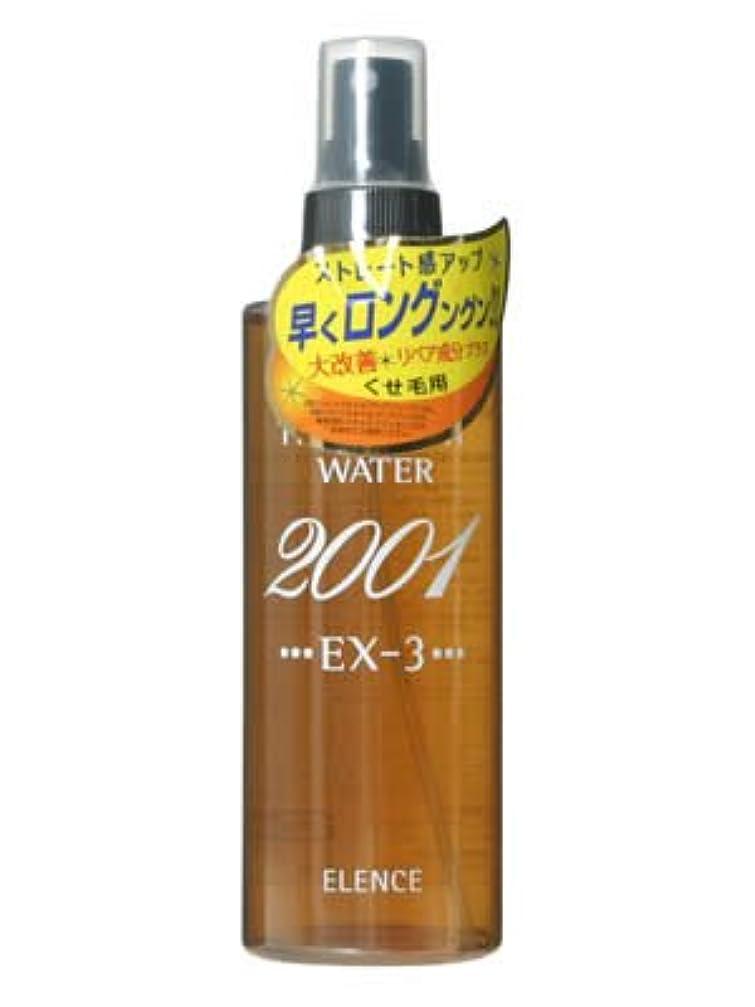 治す自宅で道路エレンス2001 スキャルプトリートメントウォーターEX-3(くせ毛用)