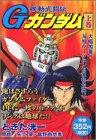 機動武闘伝Gガンダム 上巻 (プラチナコミックス)