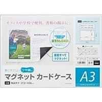 (まとめ)マグエックス マグネットカードケースツヤ消し A3 MCARD-A3M 1枚 【×5セット】 〈簡易梱包