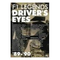 F1レジェンド ドライバーズアイズ '89-'90 [DVD]
