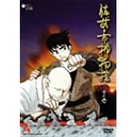 佐武と市捕物控 Vol.1
