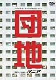 団地マニア ~団地プレイはじめの一歩~ [DVD]