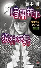 暗闇神事 猿神の舞い 朱雀十五シリーズ (トクマ・ノベルズ)