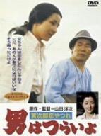 男はつらいよ 寅次郎恋やつれ [DVD]