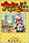 ナマケモノがまた見てた 2 リスザルくん登場! (ヤングジャンプコミックス ワイド版)
