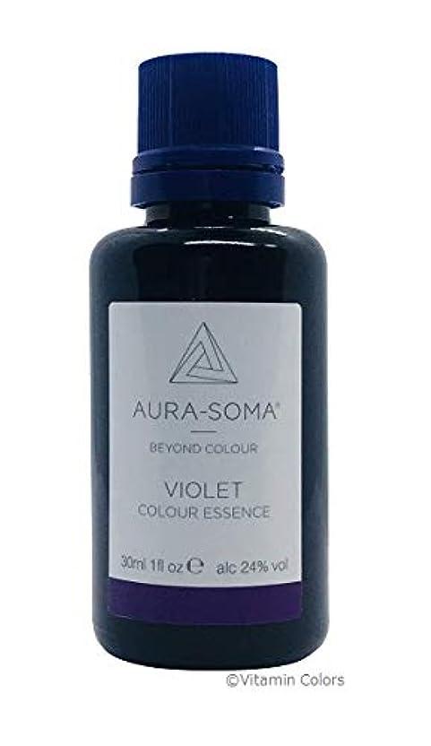 意識的なんでも悪化させるオーラソーマ カラーエッセンス バイオレット/30ml Aurasoma