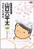 総務部総務課山口六平太 (第35話) (ビッグコミックス)