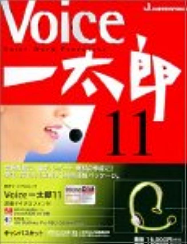 ベルト対人無力Voice一太郎 11 キャンパスキット