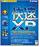 Defrag Master 快速 XP