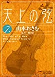 天上の弦—The Life of a Man Who Headed Toward Stradivari (7) (ビッグコミックス)