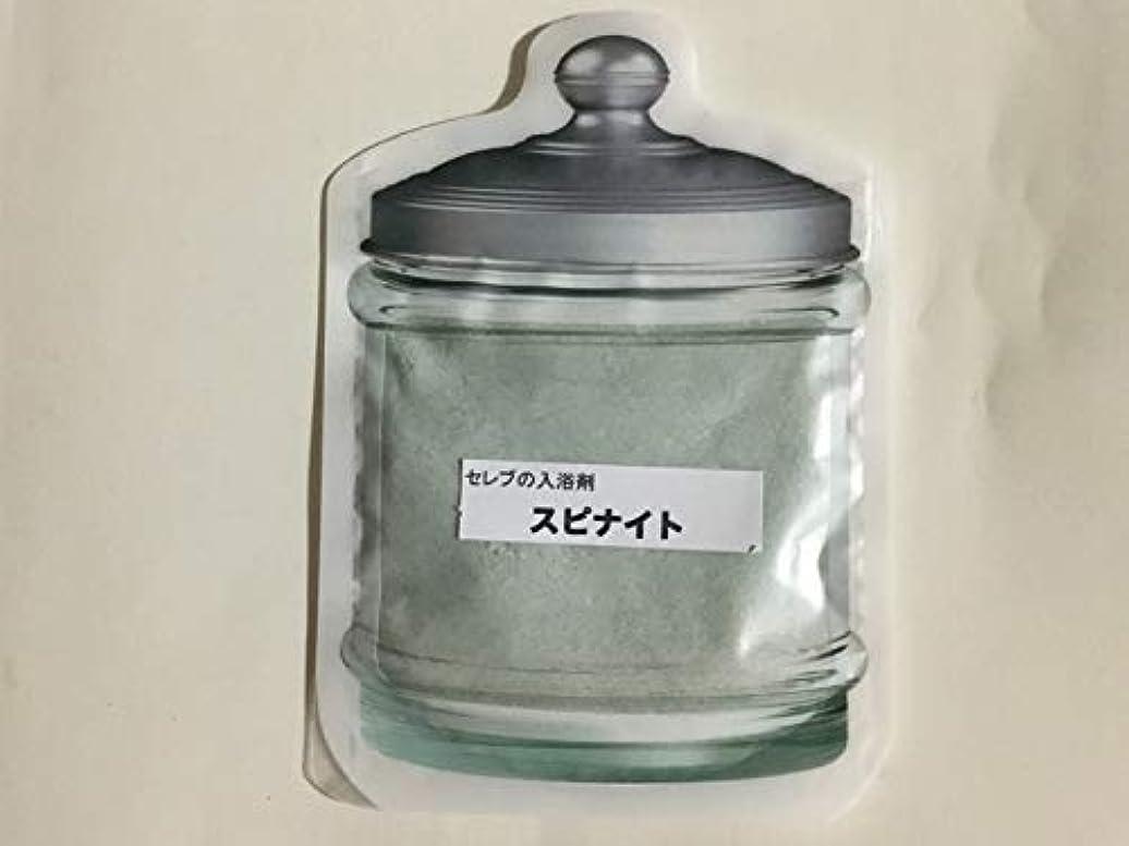風使い込む植物学者セレブの入浴剤「スピナイト」