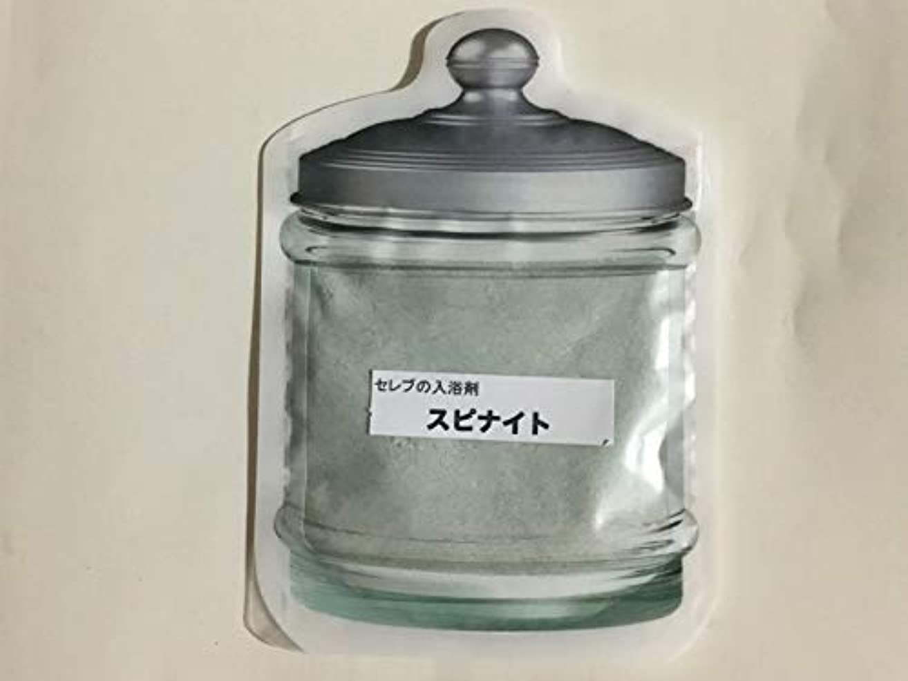セーブランチ料理をするセレブの入浴剤「スピナイト」