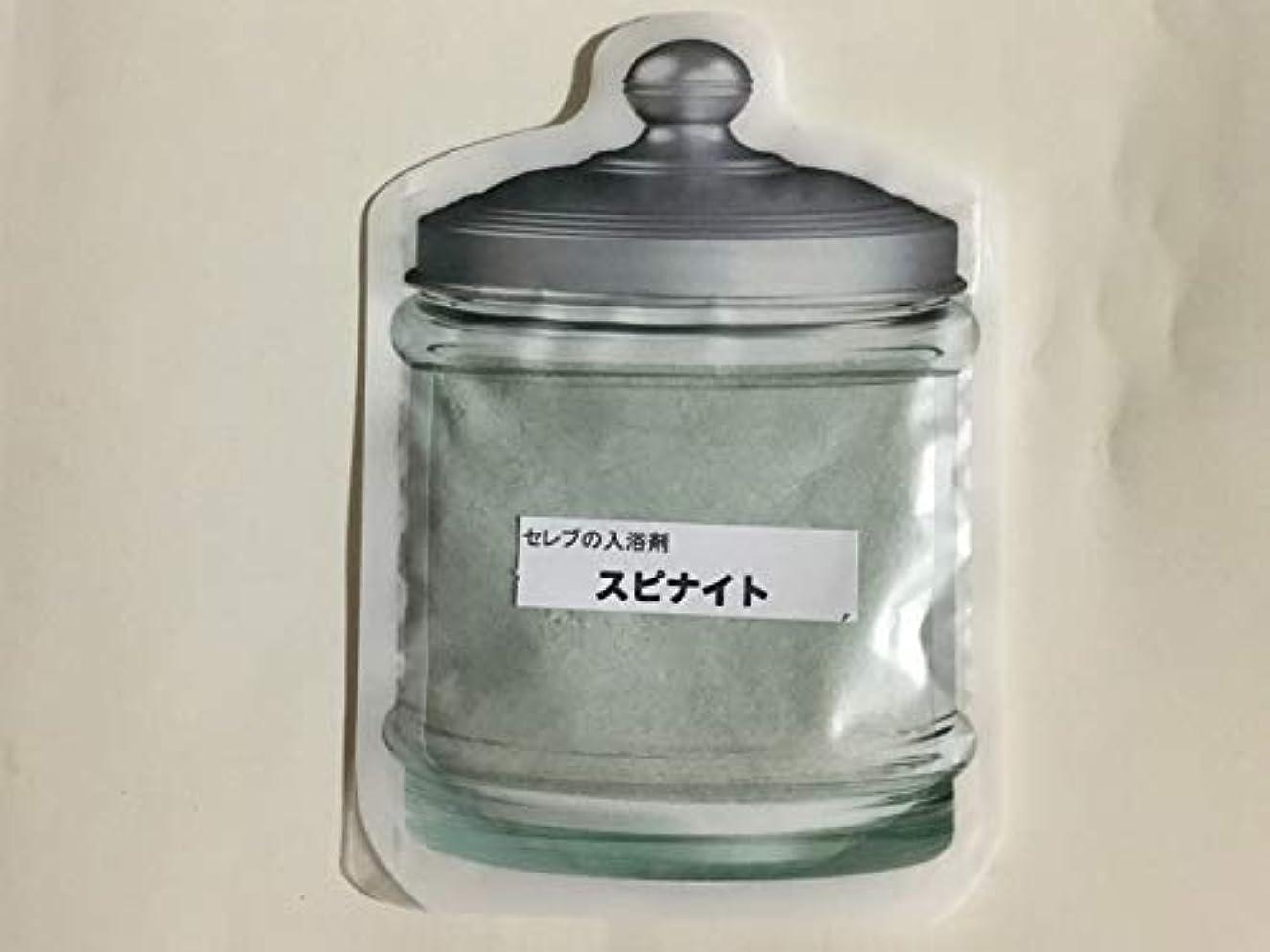 温度呪いプログレッシブセレブの入浴剤「スピナイト」