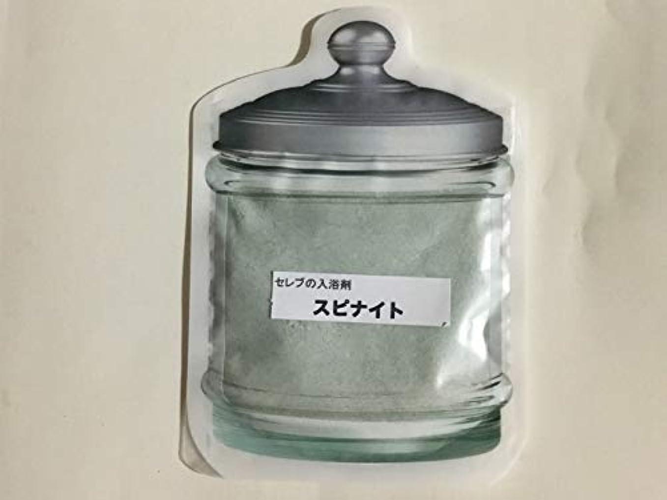 セレブの入浴剤「スピナイト」