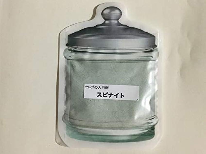 製品シャックル記憶に残るセレブの入浴剤「スピナイト」