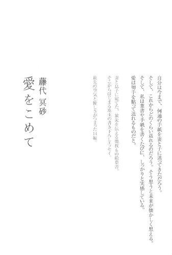 愛をこめて (マーブルブックス)