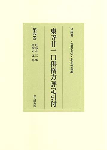 東寺廿一口供僧方評定引付 第4巻ー自嘉吉三年至康正元年ー