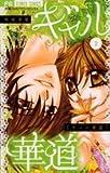 ギャル華道 2 (フラワーコミックス)