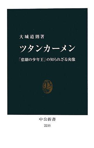 ツタンカーメン - 「悲劇の少年王」の知られざる実像 (中公新書)