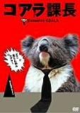 コアラ課長 [DVD]