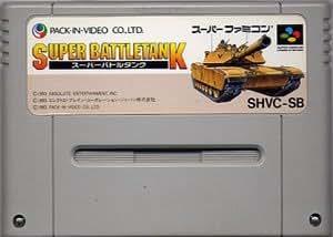 スーパーバトルタンク