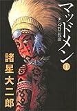 マッドメン 1 (集英社クリエイティコミック文庫)