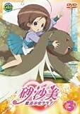 砂沙美☆魔法少女クラブ 3(通常版) [DVD]