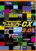 ゲームセンターCX 2.0[レンタル落ち]