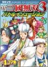 コミック 真・三國無双3 バトルイリュージョン Vol.8 (Koei game comics)の詳細を見る