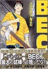 BECK 第12巻