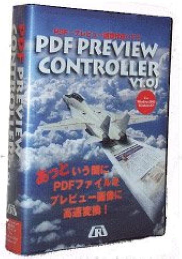 メジャーとは異なり悩むPDF Preview Controller v1.0 Windows版 シングル
