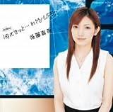 シングルV「今にきっと…In My LIFE」 [DVD]
