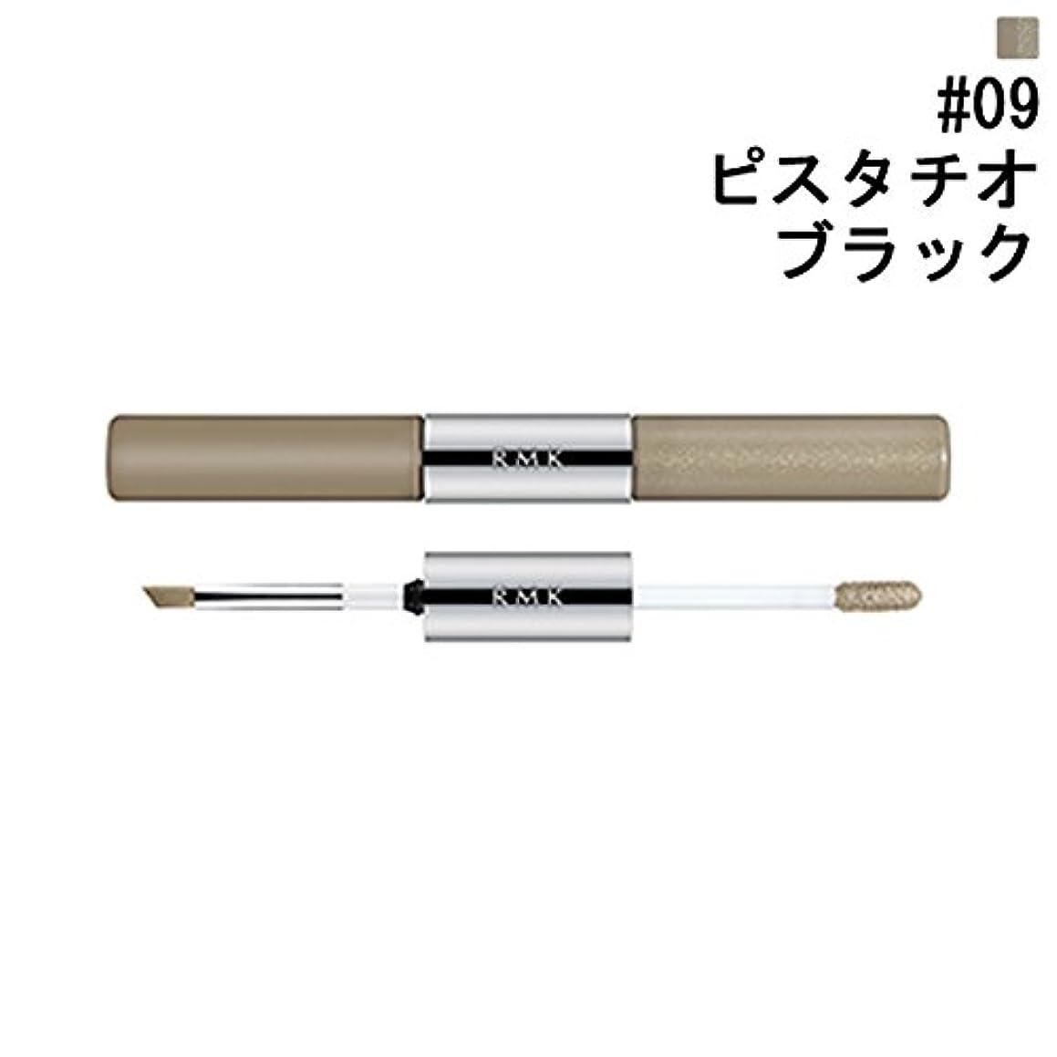 圧縮するボイコット姉妹【RMK アイシャドウ】 W ウォーター アイズ カラー インク 09 [並行輸入品]