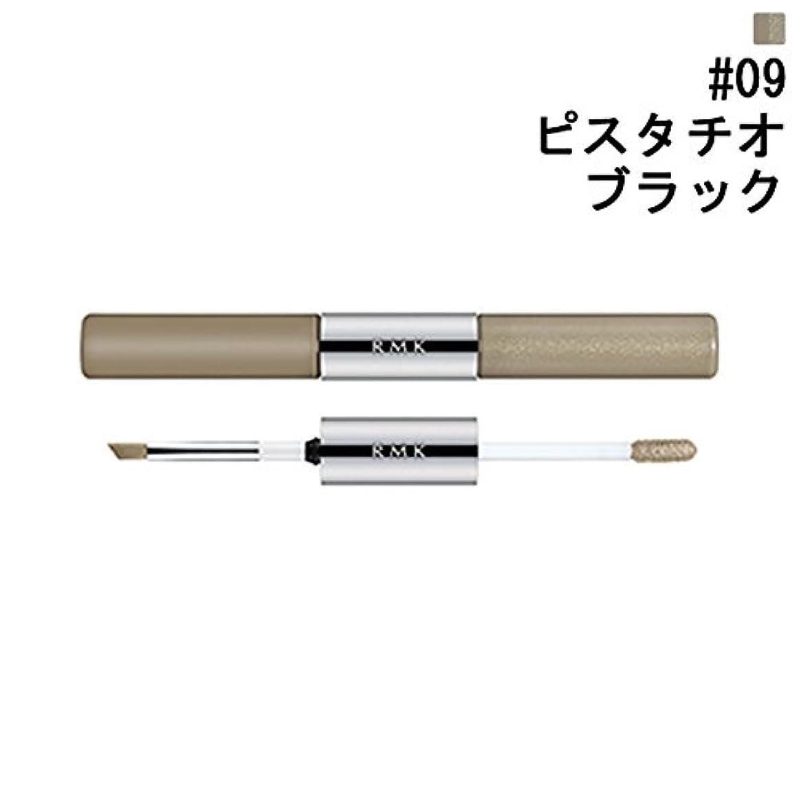 振りかける今日二次【RMK アイシャドウ】 W ウォーター アイズ カラー インク 09 [並行輸入品]