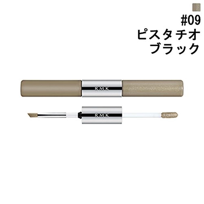 勧める磁石キャプション【RMK アイシャドウ】 W ウォーター アイズ カラー インク 09 [並行輸入品]